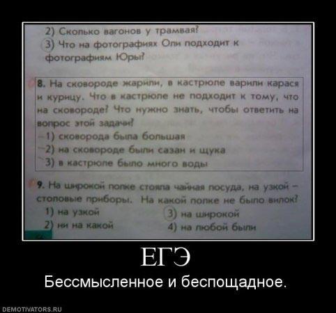 ответы по русскому